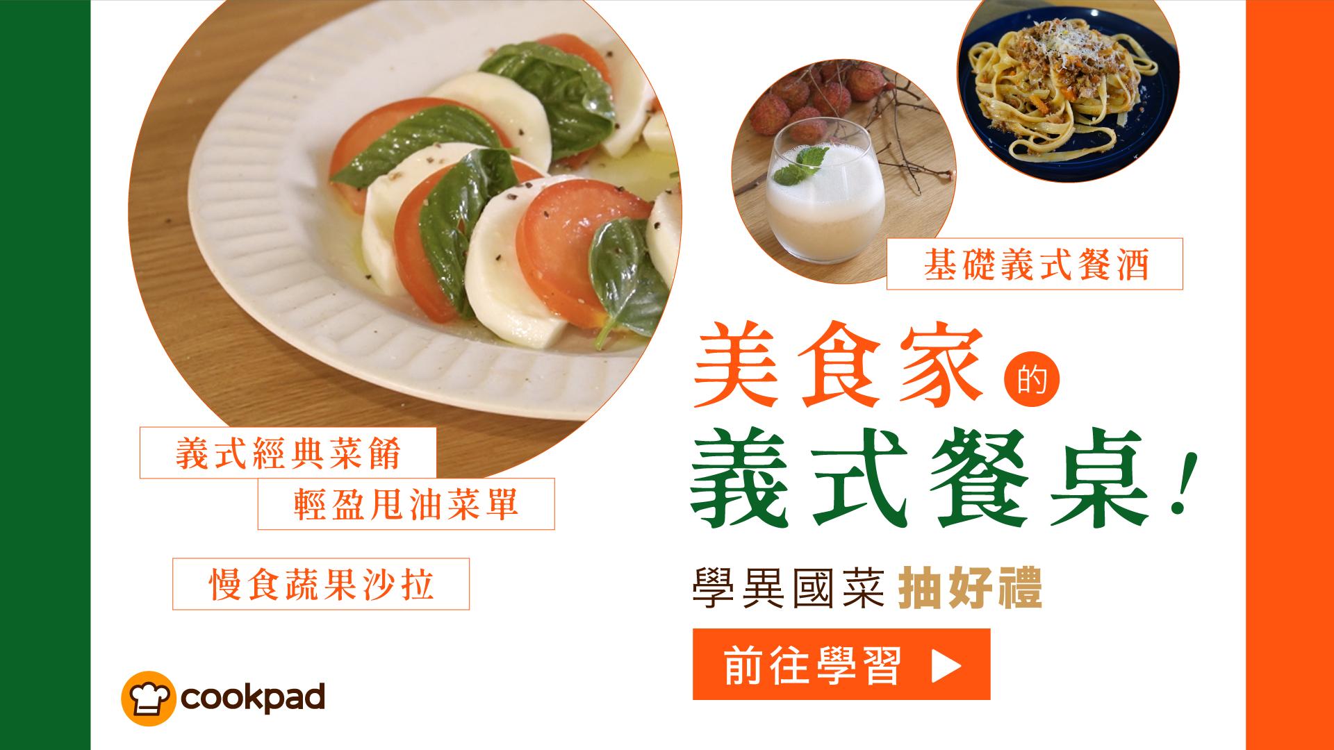 【課程】跟美食家學義式料理,再抽好禮!
